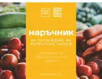 Наръчник за провеждане на фермерски пазари