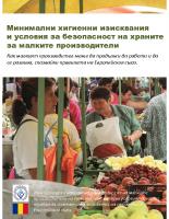 Наръчник за малките производители в Румъния
