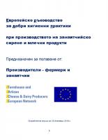 Европейско ръководство за добри хигиенни практики